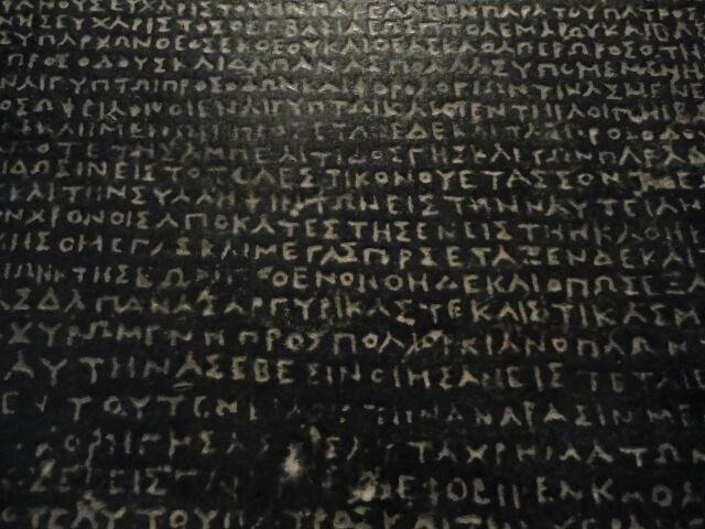 ロゼッタストーンは大英博物館で大人気
