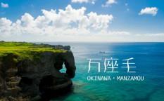 manzamou-777x516