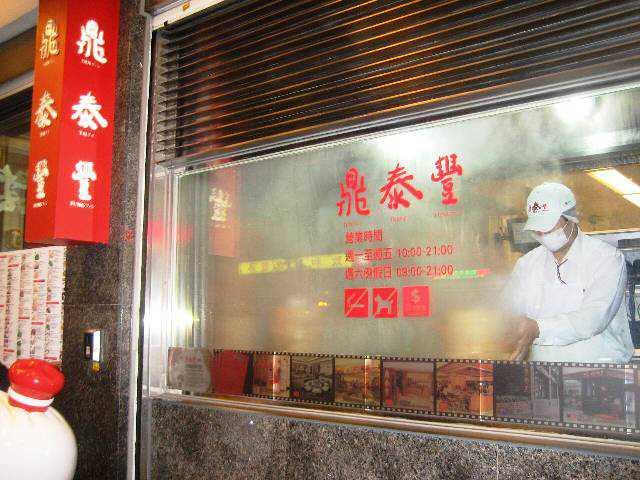 鼎泰豊(ディンタイフォン)の本店
