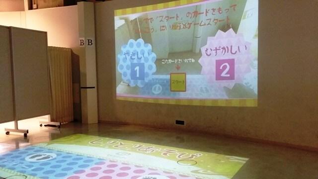 ギャラクシティ(こども未来創造館)のプロジェクターを使ったゲーム