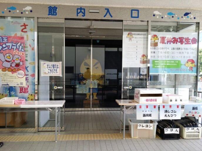 埼玉県羽生市にあるさいたま水族館 入り口