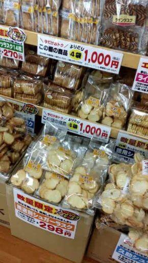 道の駅ごか 日本ラスクフーズ(旧社名植竹製菓)五霞工場