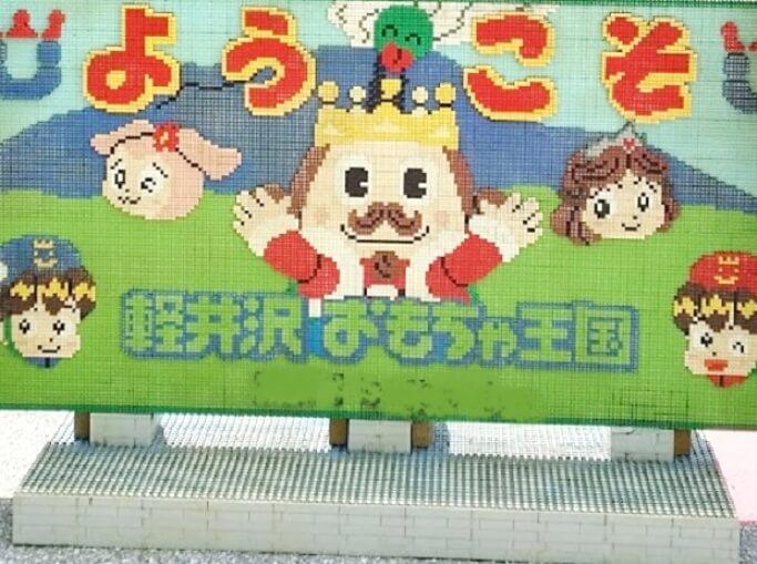軽井沢おもちゃ王国の入り口のようこそ