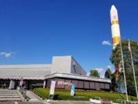 つくばエキスポセンターの外観とロケット