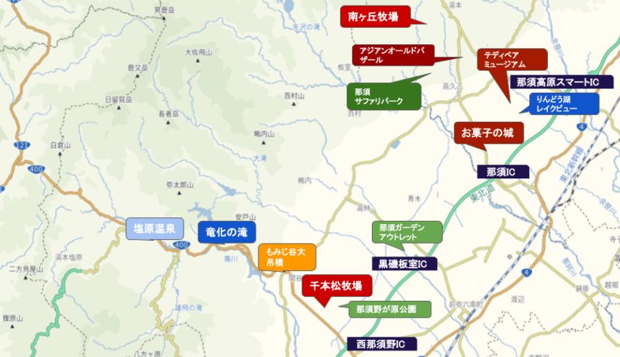 那須高原・那須塩原温泉を3世代で楽しむおすすめ観光スポット地図