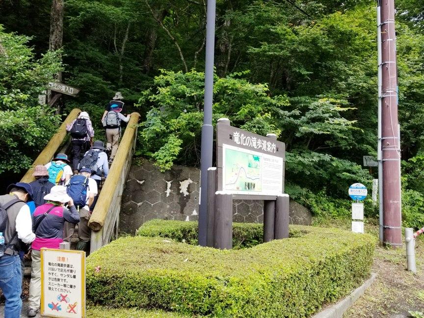 竜化の滝の駐車場(バス停)から遊歩道入り口の階段
