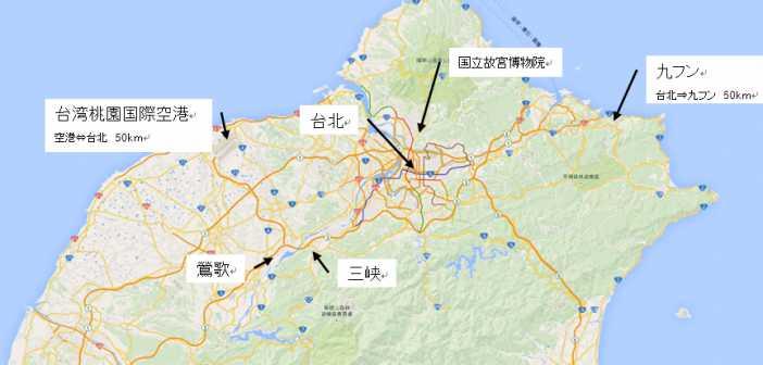 台湾の九份(キュウフン)への行き方・地図