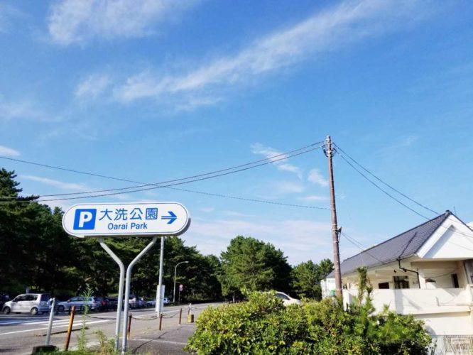 大洗で駐車場に車を止めて磯遊びできる場所「大洗公園」