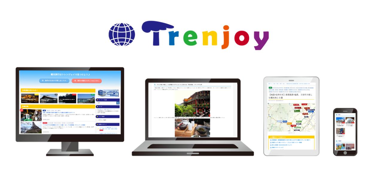 トレンジョイは、国内旅行から海外旅行まで、世界各地の観光情報を紹介
