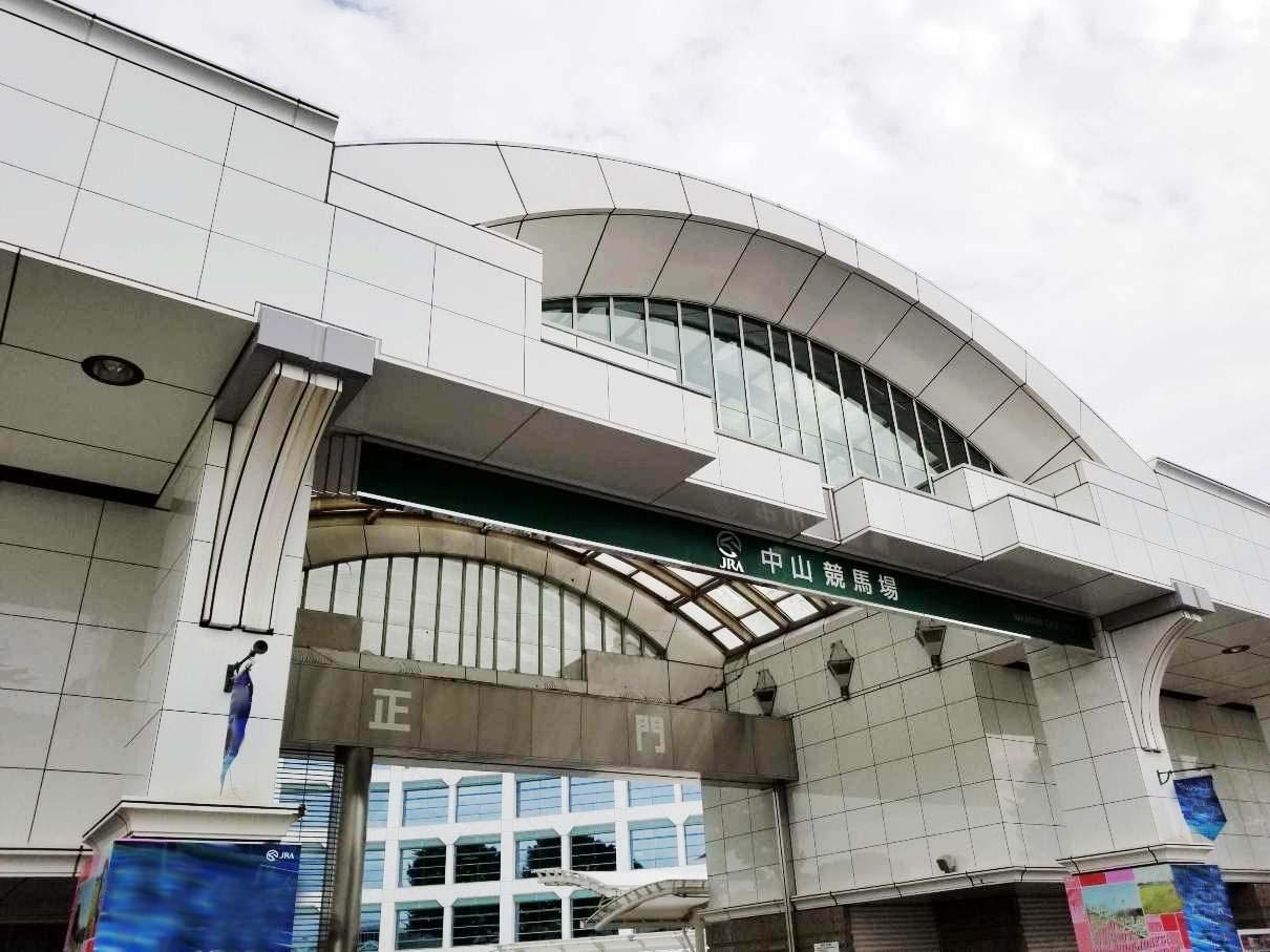 グランプリ有馬記念が有名なJRAの中山競馬場正門