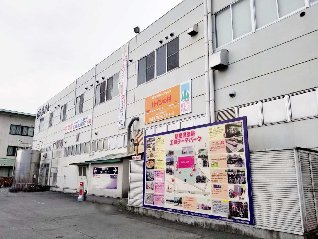 桔梗屋 信玄餅工場見学&体験 山梨銘菓テーマパークで美味しくお得!