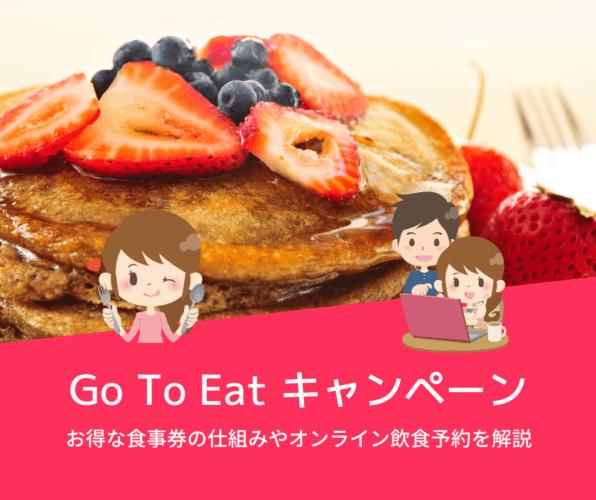 Go To Eat キャンペーンの仕組み・割引をわかりやすく解説