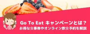 Go To EATキャンペーンの仕組み・割引をわかりやすく解説