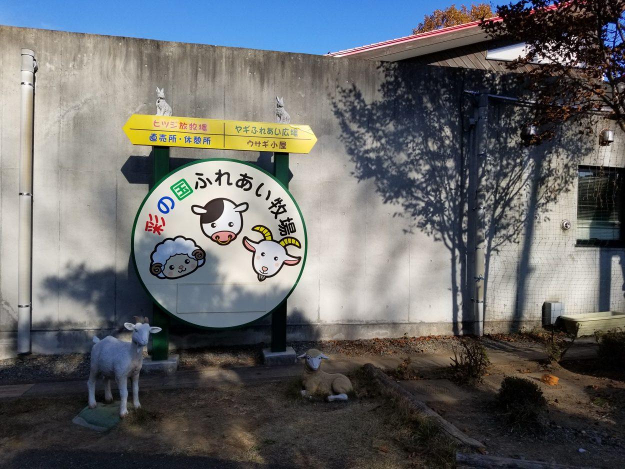 埼玉県秩父高原牧場(彩の国ふれあい牧場)ソフトクリーム食べて遊ぼう!