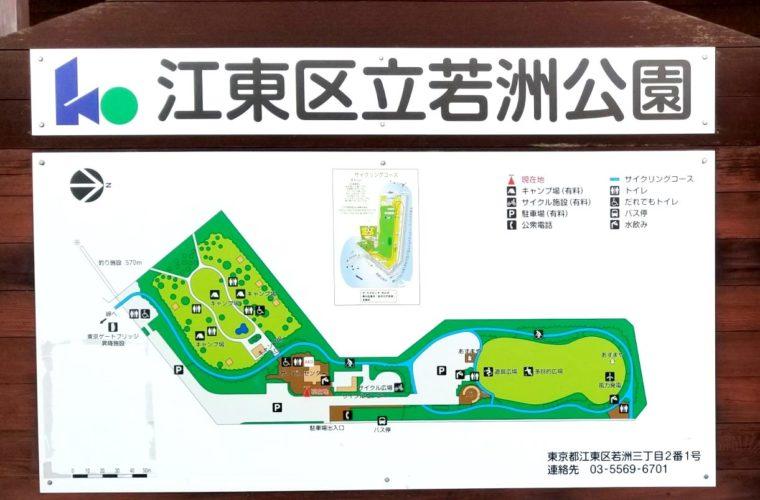 若洲海浜公園案内図