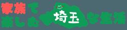 家族で楽しむ!埼玉な生活ガイド