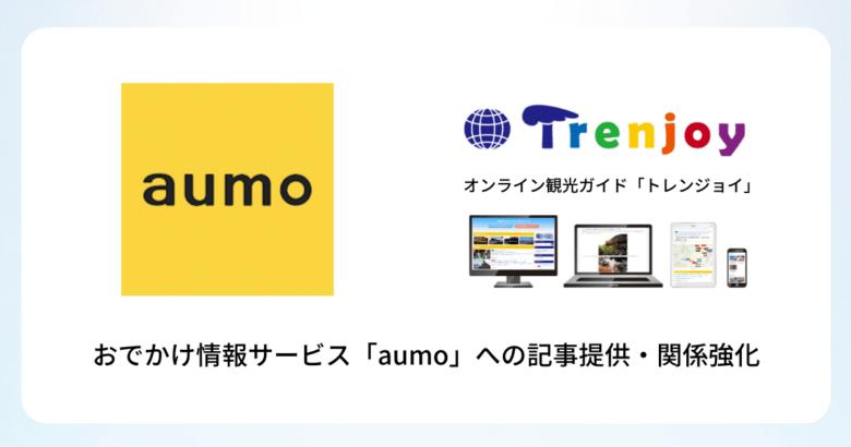 トレンジョイ、おでかけ情報サービス「aumo」への記事提供・関係強化